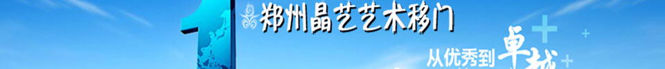 家居生活,郑州移门,智能家居,智能生活-晶艺家居 广告:468x60